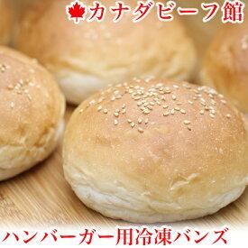ハンバーガー バンズ 冷凍 バーベキュー BBQ キャンプ 食材 ハンバーガー パテ 冷凍食品 バンズ5個入 お取り寄せグルメ お取り寄せ グルメ