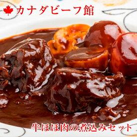 牛ほほ肉の煮込みセット 時短 ホホ肉 頬肉 赤ワイン煮込み 3〜4人前 牛肉 お取り寄せ グルメ シチュー 温めるだけ