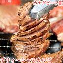 縦横無尽の暴れ切り・カナダビーフ・デリ〜シャスカルビ360g★たれの味付けが絶妙と大好評! カルビ 焼肉 焼き肉 バー…