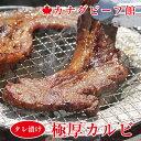 グッとくる大きさに\ドキッ/タレ漬け極厚カルビ 焼き肉 焼き肉 バーベキュー 肉 BBQ パーティー アウトドア 食材 キ…