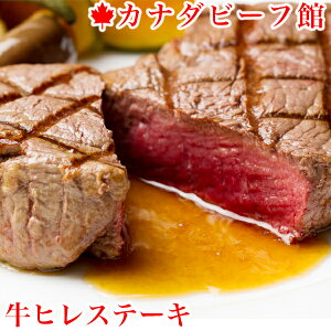 ステーキ 牛ヒレステーキ約130g! 贈り物 ギフト BBQ 食材 ステーキ肉 赤身 ステーキ肉 ステーキ ギフト ギフト 贈り物 お祝い ヒレステーキ フィレ 牛肉 ステーキ パーティ
