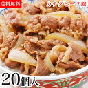 牛丼 2020 セット 肉 阿蘇名水仕込みのつゆだく[牛丼]20個セット あす楽 贈り物 ギフト お祝い プレゼント