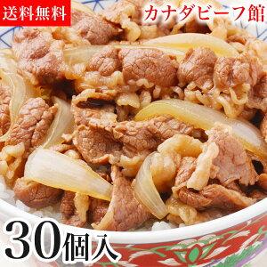 牛丼 2020 セット 肉 阿蘇名水仕込みのつゆだく牛丼160g*30個セット あす楽 贈り物 ギフト お祝い プレゼント