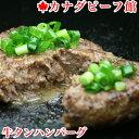 牛タンハンバーグ(150g×4個)×2セット 牛タン ハンバーグ 牛タン 訳あり ハンバーグ 冷凍 ぎゅうたん 贈り物 ギフト…