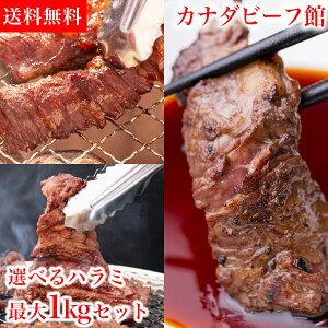 ハラミ 1kg 焼肉 焼き肉 焼肉セット 牛ハラミ 肉 バーベキュー BBQ 牛肉 食材 はらみ 冷凍食品 最大1kg組み合わせ自由!2種から選べるはらみセット お取り寄せグルメ お取り寄せ グルメ