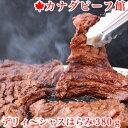 ハラミ 焼肉 バーベキュー 肉 BBQ キャンプ 食材 バーベキューセット デリ〜シャスはらみ380g お取り寄せグルメ お取…
