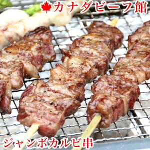 カナダビーフ・ジャンボカルビ串★脂が乗ったジューシーなカルビがどっさり★バーベキューにピッタリ♪ カルビ バーベキュー 肉 焼肉 焼き肉 BBQ 食材 キャンプ パーティー 串肉 バーベキ