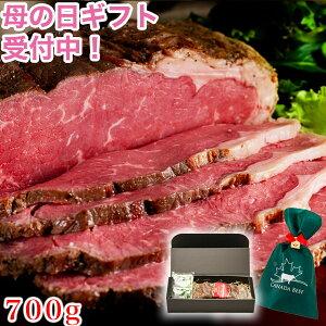 ローストビーフ ギフト 肉 ハム 卒業祝い お肉 家族 のし 王様のサーロインローストビーフ(700〜800g) 冷凍食品 お取り寄せ