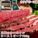 ローストビーフ ハム ギフト 肉 お肉 家族 のし 王様のサーロインローストビーフ(700〜800g)今だけ900g以上お届け