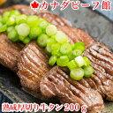 熟成・厚切り牛タン200g! 牛タン 厚切り 焼肉 焼き肉 バーベキュー 肉 BBQ 食材 BBQ キャンプ グランピング あす楽 贈…