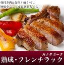 ポークフレンチラック1.1〜1.2kg台【バーベキュー 肉】【骨付肉】【塊肉】【かたまり肉】【BBQ】