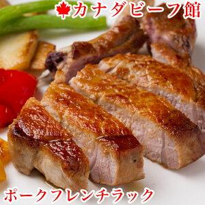 バーベキュー 骨付き肉 肉 BBQ 食材 塊肉 かたまり肉 キャンプ 贈り物 ギフト お祝い プレゼント 冷凍食品 ポークフレンチラック1.3〜1.4kg台 お取り寄せグルメ お取り寄せ グルメ