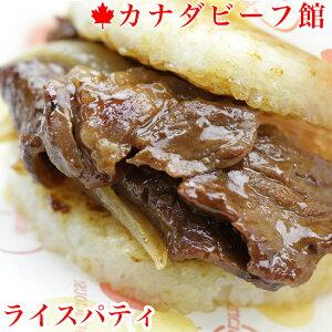 ライスバーガー ごはんバーガー ハンバーガー バンズ 文化祭 学園祭 バーベキュー 食材 BBQ キャンプ ライスパティ20枚入