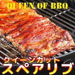 クイーンカットスペアリブ(800g-1.0Kg台)日本が知らなかった本物のスペアリブが上陸【バーベキューセット】【スペアリブ 骨付き】【焼肉】【焼き肉】【骨付肉】【バーベキュー 肉】【塊肉】【BBQ】【BBQ 食材】