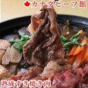 カナダビーフ・熟成すき焼き肉400g★脂少なめの赤身肉だから、たくさん食べても胃がもたれずスッキリ♪ すき焼き 赤身 熟成肉 牛肉 食…