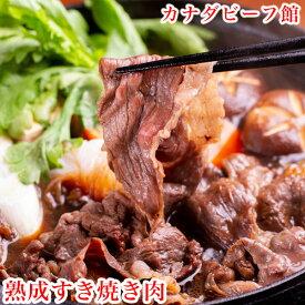 すき焼き すき焼き肉 セット 牛肉 肉 赤身 赤身肉 熟成肉 食材 冷凍食品 熟成すき焼き肉800g(400g×2) お取り寄せグルメ お取り寄せ グルメ ブラックフライデー