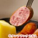 牛タン タン バーベキュー 肉 焼肉 焼き肉 ソーセージ 豚肉 BBQ キャンプ 食材 テレワーク 牛タンフランク2本入