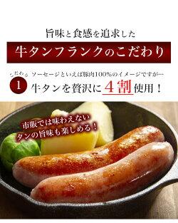 バーベキュー肉焼肉焼き肉ソーセージ牛タンタン豚肉BBQキャンプ食材テレワーク牛タンフランク2本入