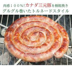 リングイッサトルネード1ポンド三元豚豚肉ソーセージリングイッサBBQ焼き肉BBQ食材バーベキュー肉カナダ三元豚100%日本人のための当館オリジナルソーセージカナダビーフ館kb