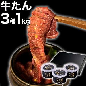 牛タン 1kg 焼肉セット 母の日 肉 訳あり 福袋 ギフト 焼肉 焼き肉 お中元 バーベキュー 食材 バーベキューセット BBQ 冷凍食品 壺漬け牛タンセット 3〜4人前 お取り寄せグルメ お取り寄せ グル