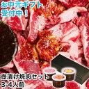 焼肉セット お中元 肉 福袋 ギフト 焼肉 焼き肉 バーベキュー 肉 食材 バーベキューセット BBQ 3〜4人前 冷凍食品 壺漬け焼肉セット お…