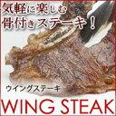 ★8時間限定SALE★ウイングステーキ500〜600gは骨付きのサーロイン★蝶の羽に形が似ているからウイングステーキ★骨付きステーキの味わ…