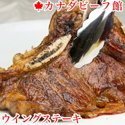 2kg以上保証ウイングステーキ500gは骨付きのサーロイン4枚セット蝶の羽に形が似ているからウイングステーキ骨付きステーキの味わいを手軽にどうぞ♪気軽に楽しむ骨付きステーキカナダビーフ館牛肉kb