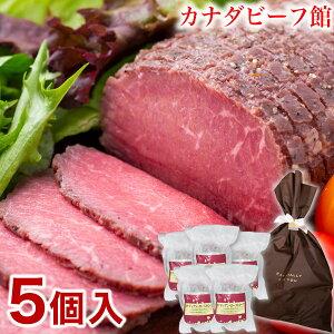 ローストビーフ 肉 ギフト オードブル ローストビーフ丼 贈り物 ギフト 食材 5〜8人用 食べ物 冷凍食品 900g(180g*5) カナディアン・ローストビーフ5個セット
