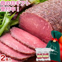 【母の日早割★200円OFF 4/26まで】 母の日 ローストビーフ ギフト 肉 お肉 贈り物 お取り寄せ ローストビーフ丼 お祝…