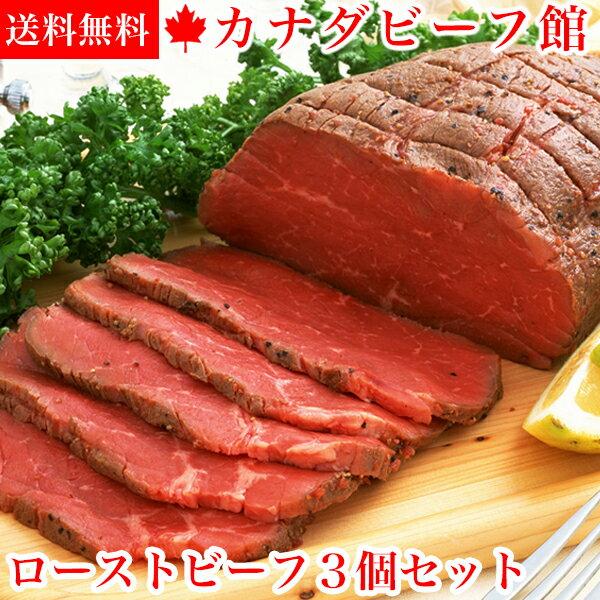 ローストビーフ ハム 肉 バレンタイン ギフト 送料無料 2019 お肉 カナディアン・ローストビーフ3個セット★贈り物ギフト