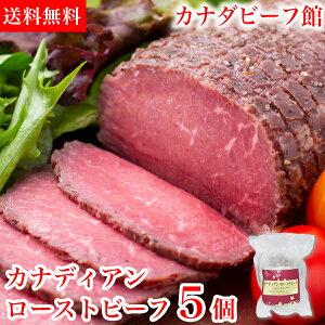 ローストビーフ 肉 ギフト 900g(180g*5) カナディアン・ローストビーフ5個セット★切りたてでしか味わえない、ローストビーフの本当の美味しさをお楽しみください オードブル ローストビーフ