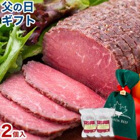 父の日 肉 ローストビーフ ギフト お肉 贈り物 お取り寄せ ローストビーフ丼 お祝い プレゼント 食材 2〜3人前 冷凍食品 お取り寄せグルメ カナディアン・ローストビーフ2個セット