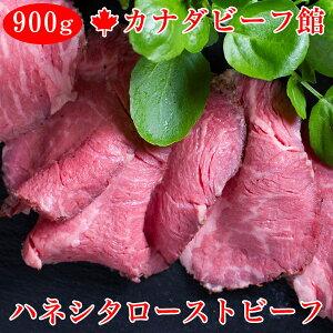 ローストビーフ 母の日 ギフト 肉 贈り物 お取り寄せグルメ ハネシタ ブロック ハネシタローストビーフ900g-1kg 希少部位