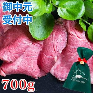 ローストビーフ お中元 ギフト 贈り物 ハネシタ 肉 食品 お肉 ハネシタローストビーフ700-800g お取り寄せグルメ お取り寄せ 希少部位