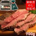 ローストビーフ お歳暮 ハム ギフト 肉 お肉 家族 のし 王様のサーロインローストビーフ(700〜800g) 御歳暮