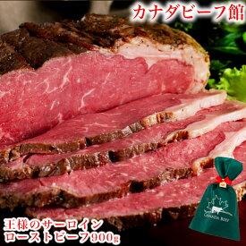ローストビーフ ハム 肉 お肉 家族 のし 王様のサーロインローストビーフ(900g〜1Kg)★ギフト お取り寄せ ブロック 贈り物 冷凍食品 お取り寄せグルメ お取り寄せ グルメ