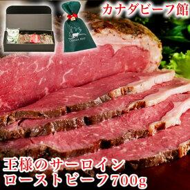 ローストビーフ お歳暮 ギフト 肉 ハム おせち クリスマス お肉 家族 のし 王様のサーロインローストビーフ(700〜800g) 冷凍食品 お取り寄せ