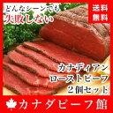 送料無料 カナディアン・ローストビーフ2個セット★切りたてでしか味わえない、ローストビーフの本当の美味しさをお楽しみください ロ…