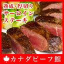 ステーキ 熟成・厚切りサーロインステーキ300g!抜群の赤身力! 熟成肉 バーベキュー ...