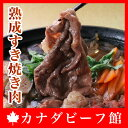 カナダビーフ・熟成すき焼き肉★脂少なめの赤身肉だから、たくさん食べても胃がもたれずスッキリ♪ すき焼き 赤身 熟成肉 すき焼き
