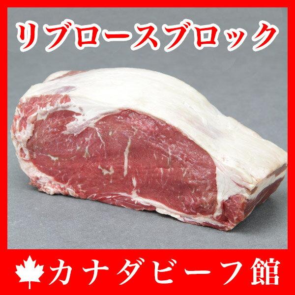 リブロースブロック1kg〜1.1kg ローストビーフ用 牛肉 ステーキ ブロック肉 塊肉 リブアイロール バーベキュー 肉 BBQ 食材 キャンプ グランピング 業務用 あす楽 お歳暮 贈り物 ギフト お祝い プレゼント