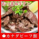 カナダビーフ・おつまみ牛タン★牛タンの端っこをビールによく合うおつまみにしました 牛タン 訳あり 端っこ 焼肉 焼き肉 おつまみ お…
