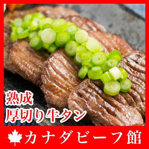 『熟成牛タンの旨味がジュワ〜!』厚切り牛タン!【牛タン】【焼肉】【焼き肉】【バーベキュー 肉】【BBQ 食材】【BBQ】【キャンプ】【グランピング】【あす楽】