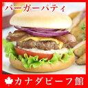★カナダビーフ・バーガーパティ★すき焼き用のかた肉100%使用!リッチな味わいの贅沢ハンバーガーをどうぞ【ハンバ…