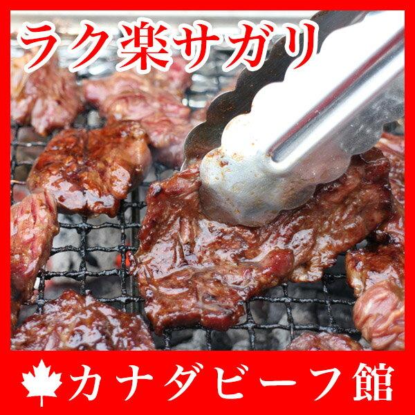カナダビーフ・ラク楽サガリ★バーベキューでもおウチでも、ササッと焼けてメッチャ旨! 焼肉 焼き肉 ハラミ さがり BBQ 食材 バーベキュー 肉 キャンプ グランピング お歳暮 贈り物 ギフト お祝い プレゼント