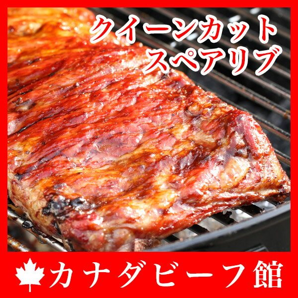 クイーンカットスペアリブ(1.1Kg-1.3Kg台)日本が知らなかった本物のスペアリブが上陸【バーベキューセット】【スペアリブ 骨付き】【バーベキュー 肉】【骨付き肉】【塊肉】【BBQ】【キャンプ】【BBQ 食材】