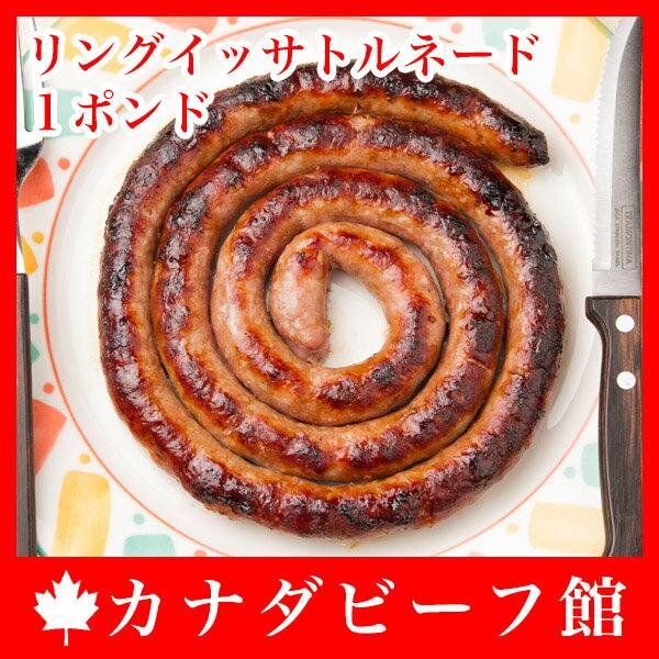 リングイッサ・トルネード1ポンド【三元豚】【豚肉】【ソーセージ】【リングイッサ】【BBQ】【焼き肉】【BBQ 食材】【バーベキュー 肉】