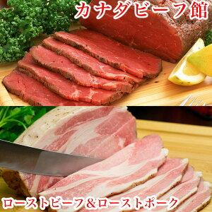 肉 ギフト カナディアン・ローストビーフ2個&カナディアン・ローストポーク1個セット ギフトセット 冷凍食品 お取り寄せグルメ お取り寄せ グルメ