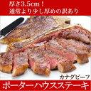 少し厚めの訳ありポーターハウスステーキ900g〜1kg台★まさに高級店の味わい!おウチで楽しめる究極の骨付き肉。贅沢気分で盛り上がろ…