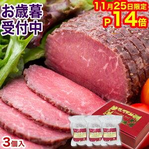 お歳暮 ローストビーフ ギフト 肉 ハム 贈り物 クリスマス おせち お肉 お祝い カナディアン・ローストビーフ3個セット 小分け 1〜2人前 パーティ お取り寄せグルメ ブラックフライデー